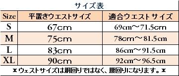 パーティガールサイズ表